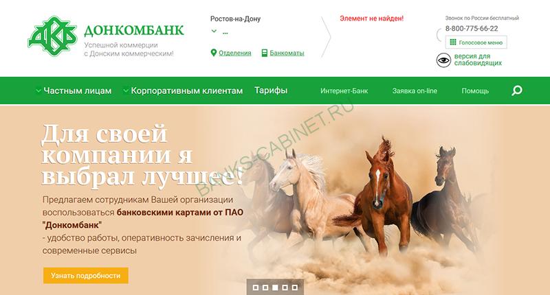 Главная страница официального сайта Донкомбанка