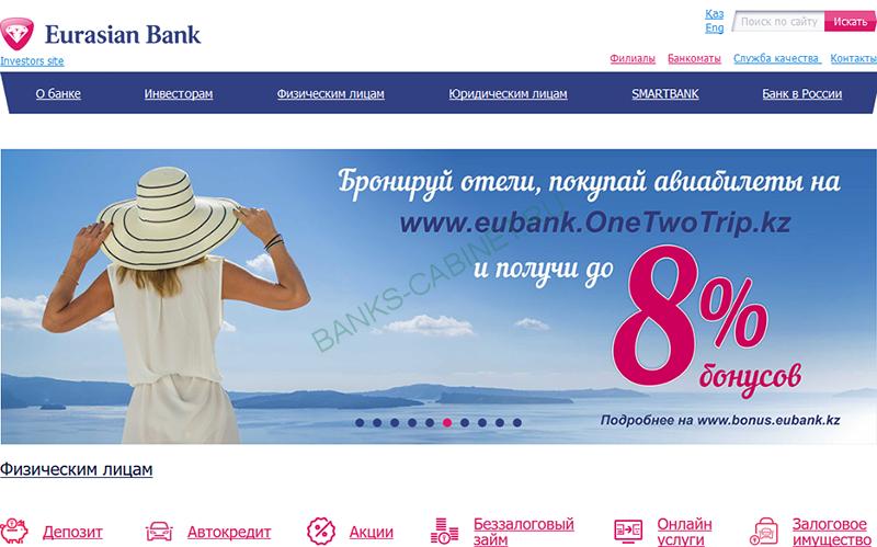 Главная страница официального сайта Евразийского банка