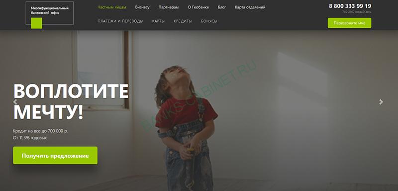 Главная страница официального сайта Геобанка