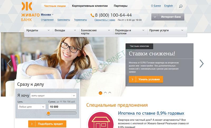 Главная страница официального сайта Живаго Банка