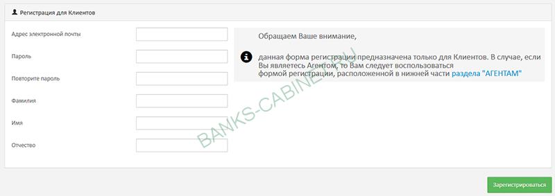 Форма регистрации личного кабинета Банка Держава