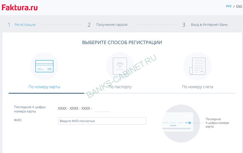 Страница регистрации личного кабинета Банка Долинск