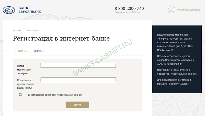 Страница регистрации личного кабинета Банка Евроальянс