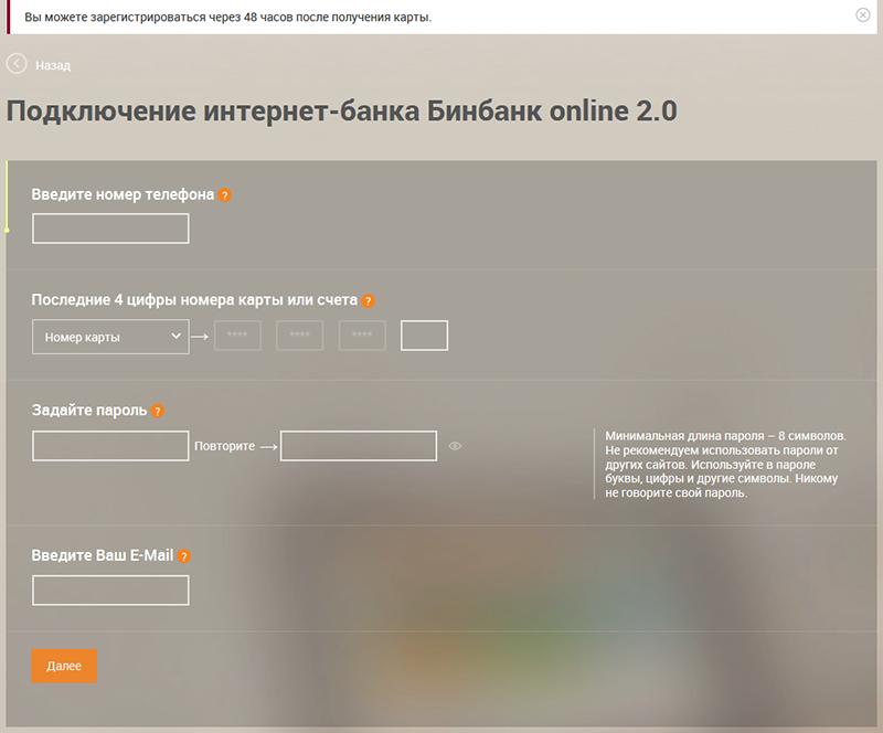 Страница регистрации личного кабинета Банка Европлан