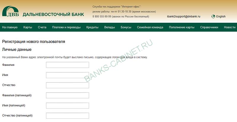 Страница регистрации личного кабинета Дальневосточного банка