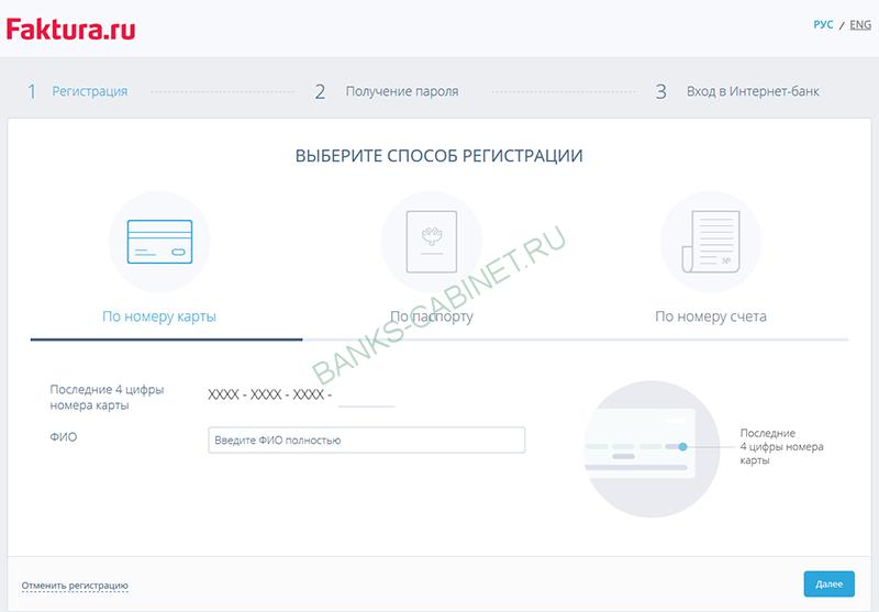 Страница регистрации личного кабинета Донкомбанка