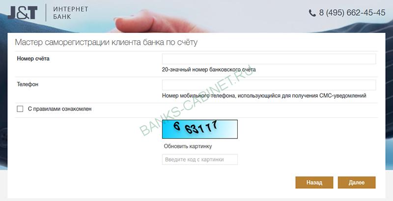 Страница регистрации личного кабинета Джей энд Ти Банка