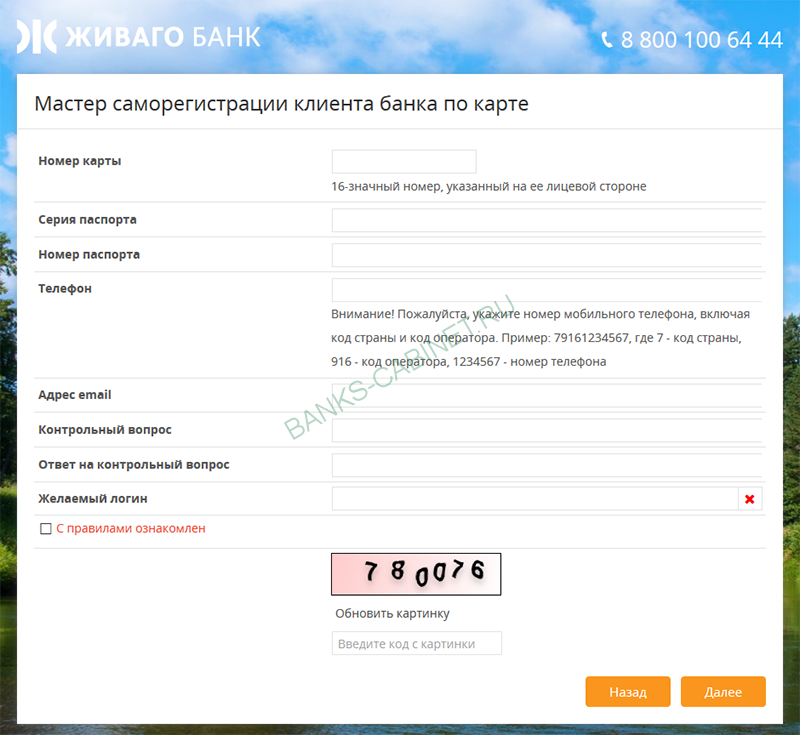 Страница регистрации личного кабинета Живаго Банка