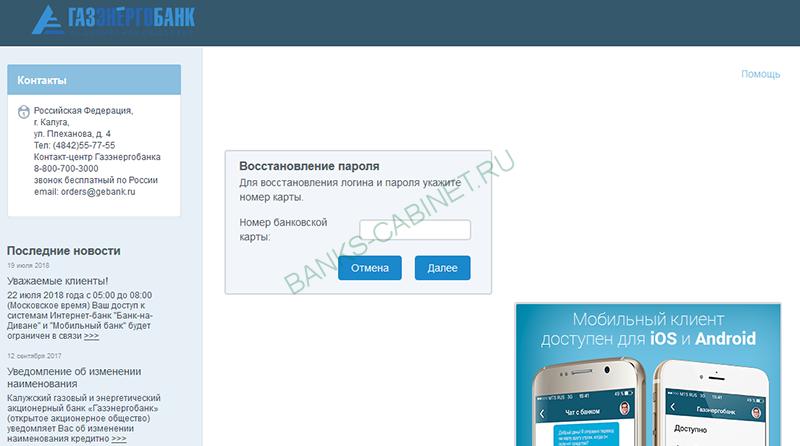 Восстановление пароля личного кабинета Газэнергобанка