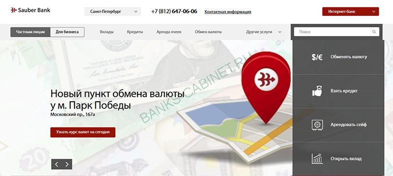 Главная страница официального сайта Заубер Банка