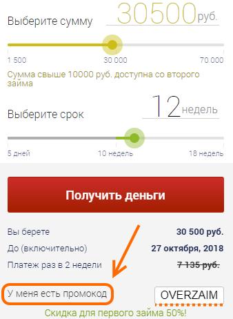 Промокод Манимен