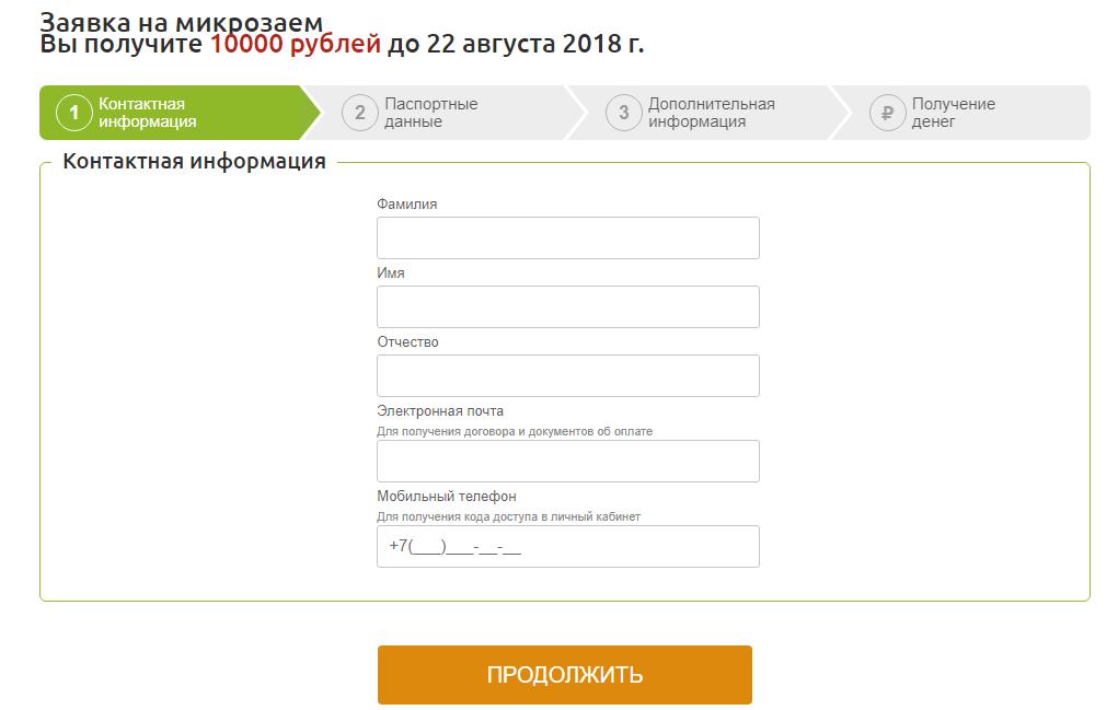 Регистрация личного кабинета Манимен