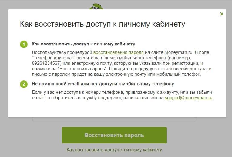 Восстановление пароля в МФО Манимен (Moneyman)