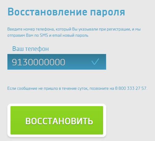 Восстановление пароля в МФО СМС Финанс