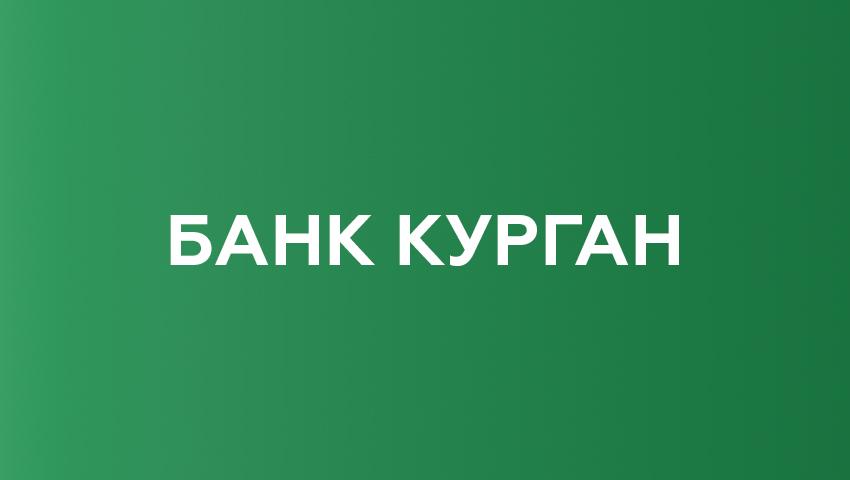 Банк Курган
