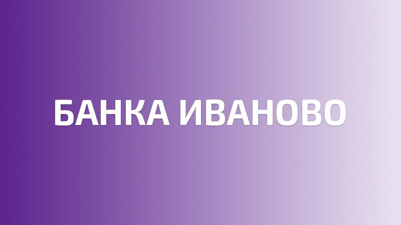 Банка Иваново