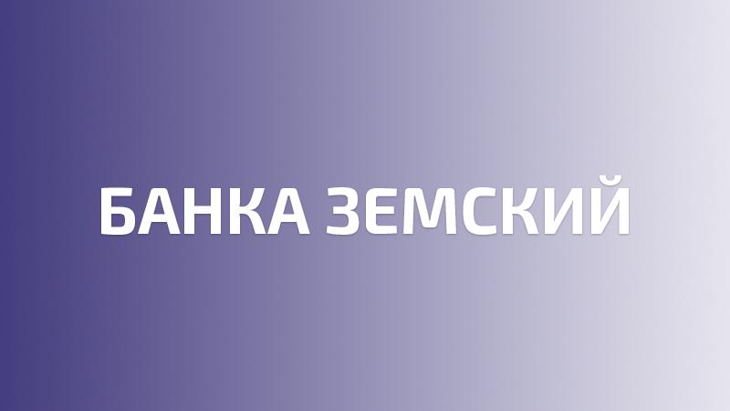 Банка Земский
