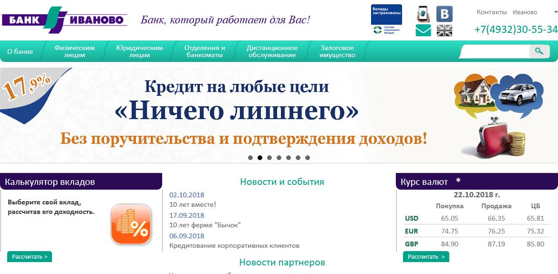 Главная страница официального сайта Банка Иваново