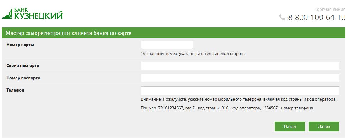 Регистрация личного кабинета Банка Кузнецкий