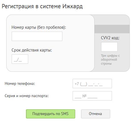 Регистрация личного кабинета Ижкомбанка