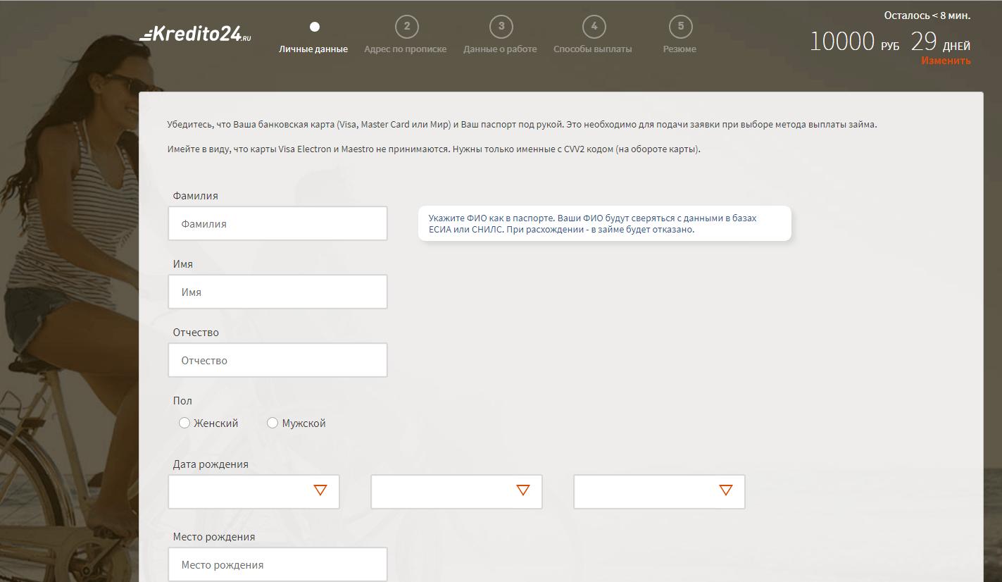 Регистрация личного кабинета Kredito24