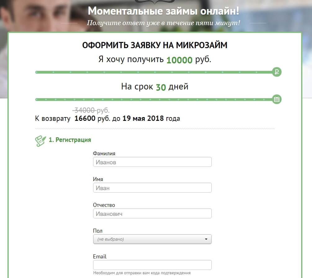 Регистрация личного кабинета в Честное слово
