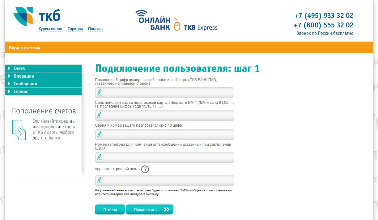 Страница регистрации личного кабинета Инвестторгбанка