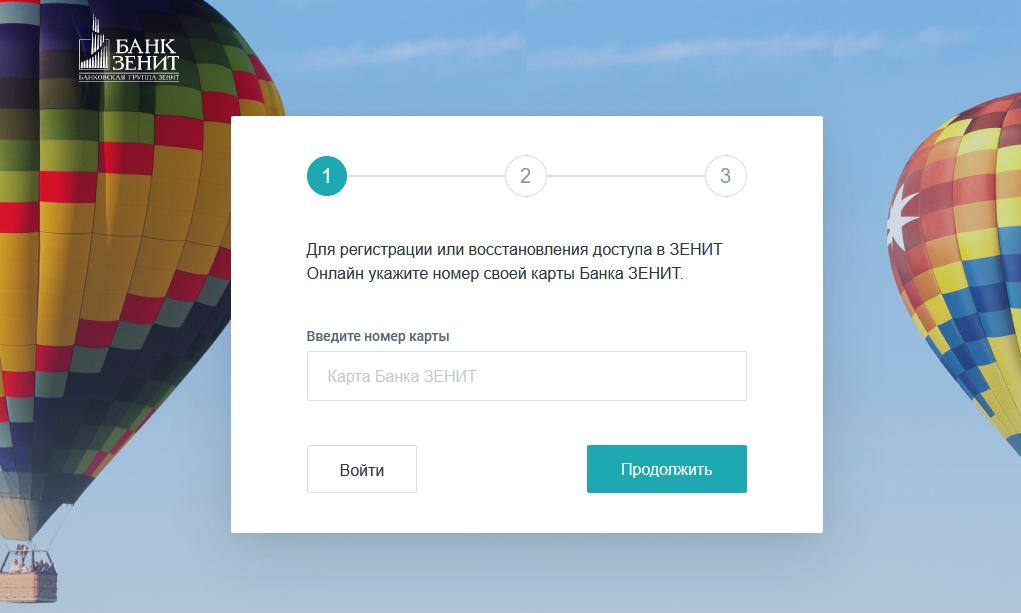 Страница регистрации личного кабинета Зенит Банка