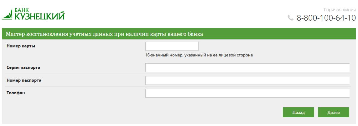 Восстановление пароля личного кабинета Банка Кузнецкий