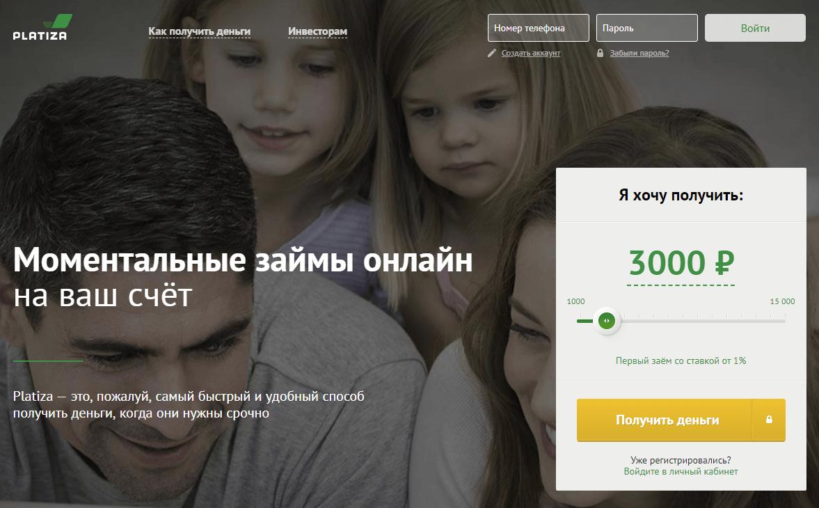 Главная страница МФО Платиза (Platiza)