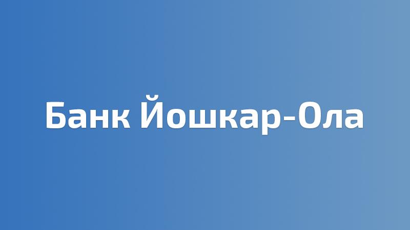 Банк Йошкар-Ола