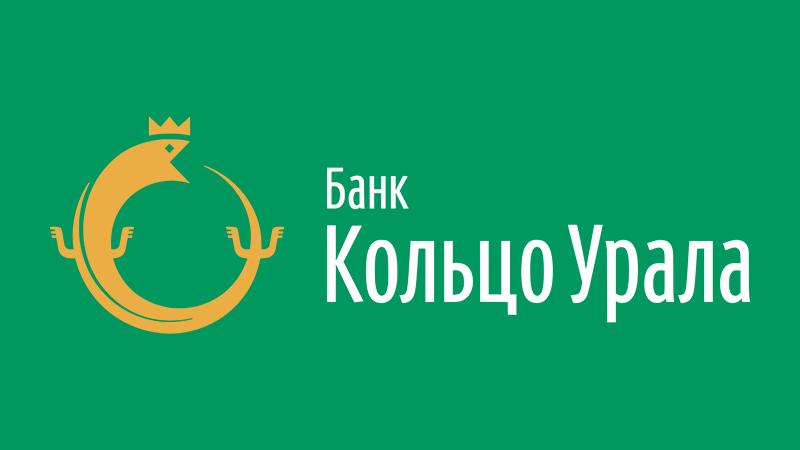 Банк Кольцо Урала