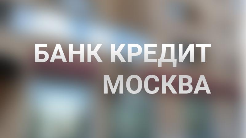 Банк Кредит Москва