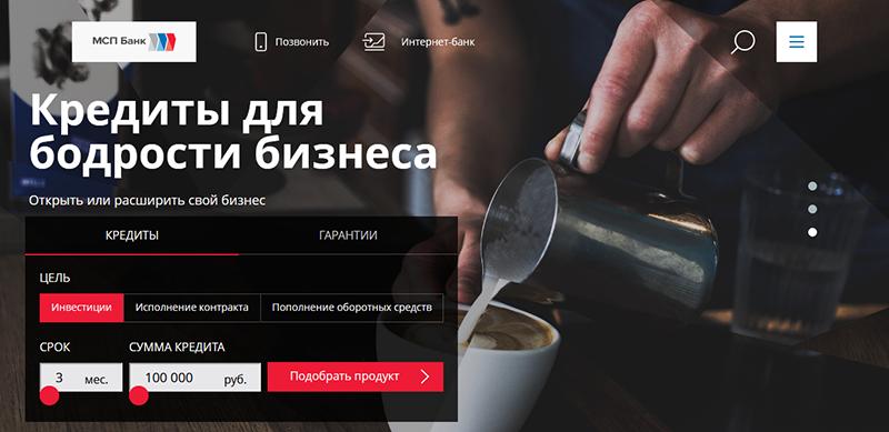 Главная страница официального сайта МСП Банка