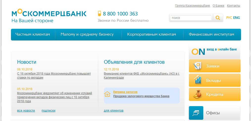 Главная страница официального сайта Москоммерцбанка