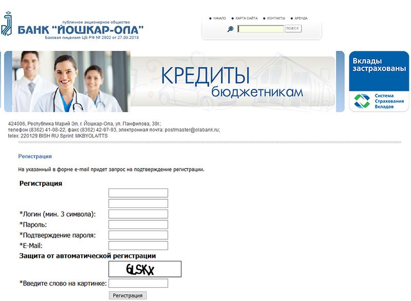 Страница регистрации личного кабинета Банка Йошкар-Ола