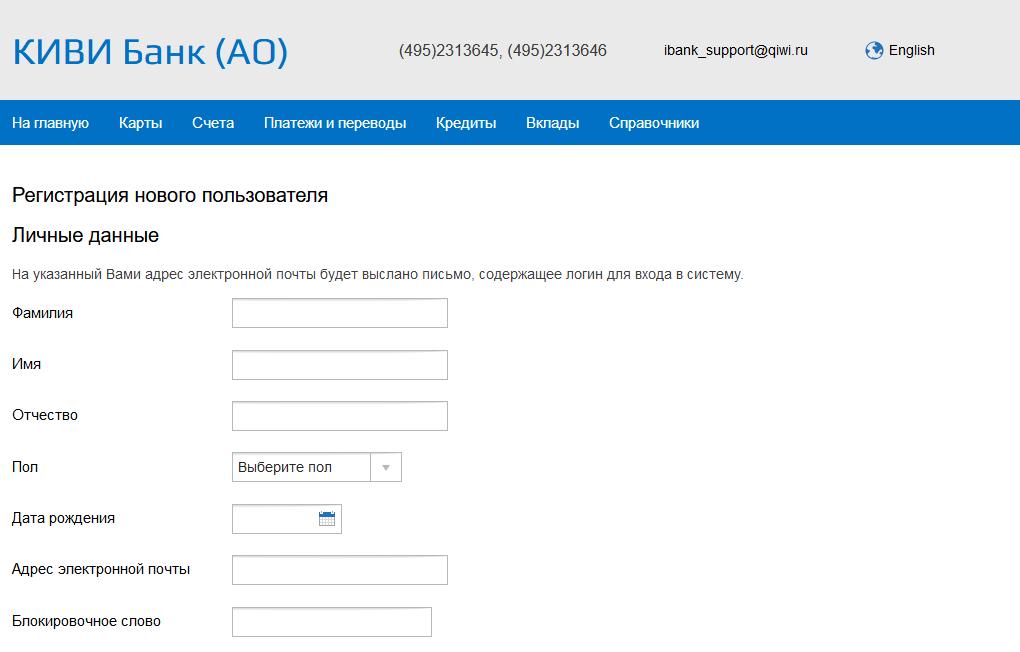 Регистрация личного кабинета Киви Банка