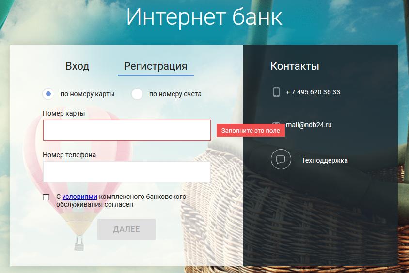 Форма регистрации личного кабинета НДБ Банка