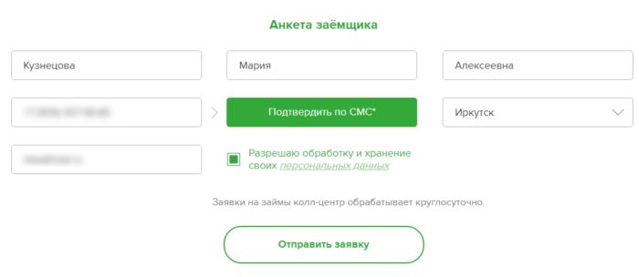 Регистрация личного кабинета Отличные наличные