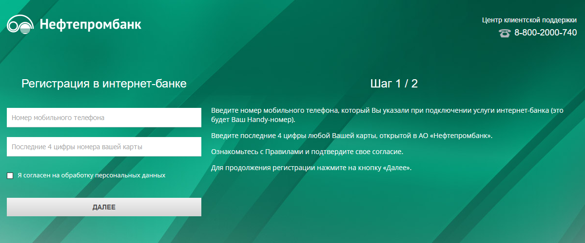 Страница регистрации личного кабинета Нефтепромбанка