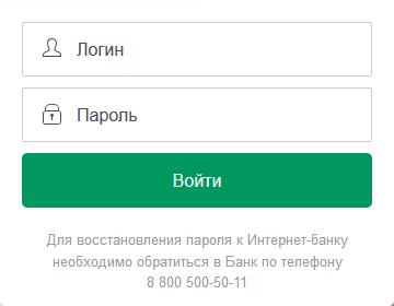 Вход в личный кабинет Банка Кольцо Урала