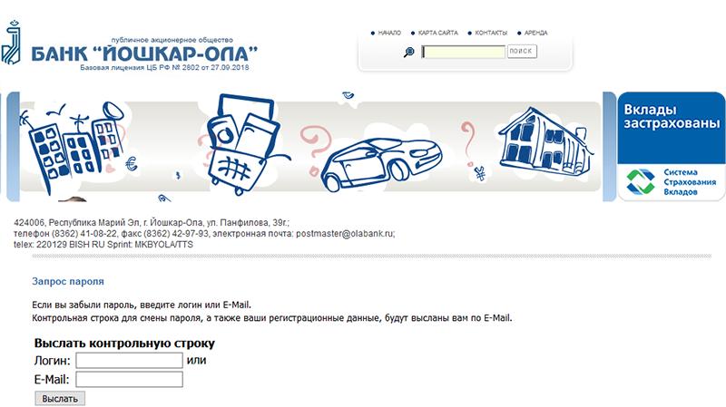 Восстановление пароля от личного кабинета Банка Йошкар-Ола