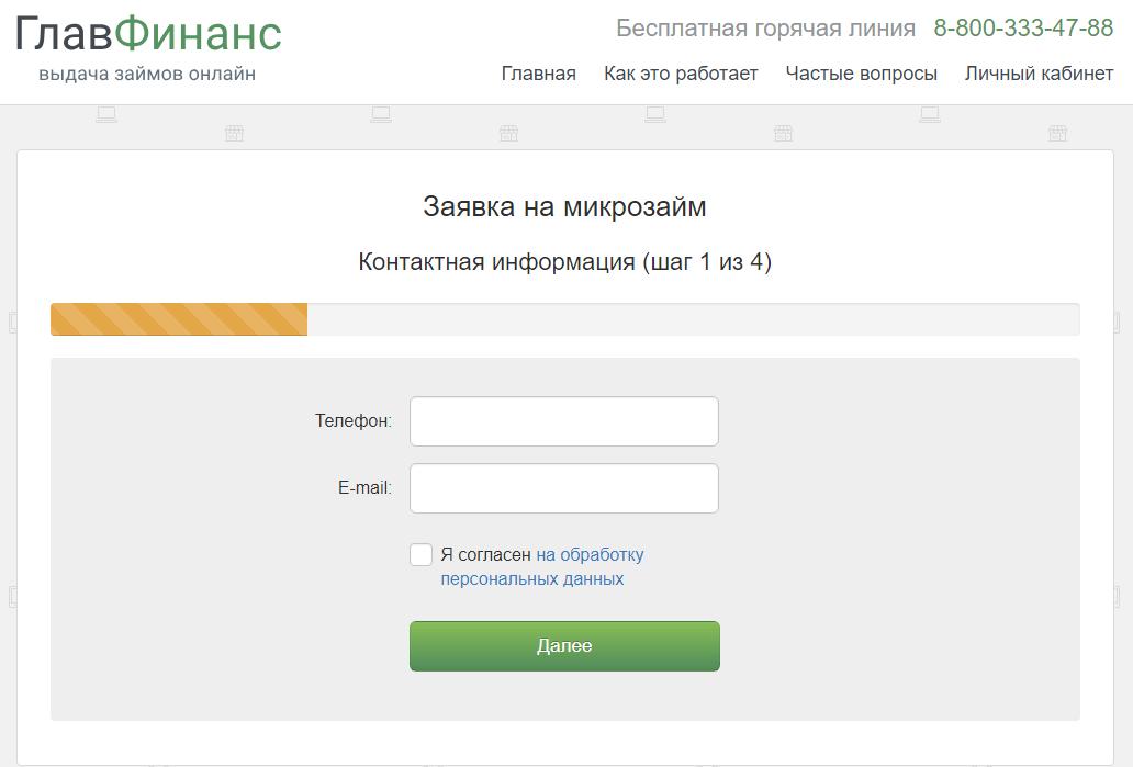 Регистрация личного кабинета в МФО ГлавФинанс