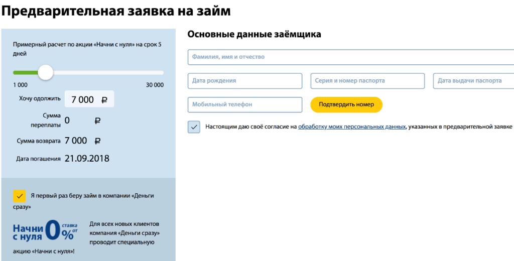 Форма регистрации личного кабинета Деньги сразу