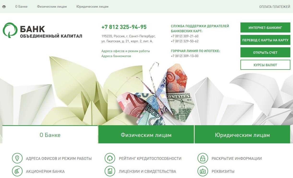Главная страница официального сайта Банка Объединенный Капитал