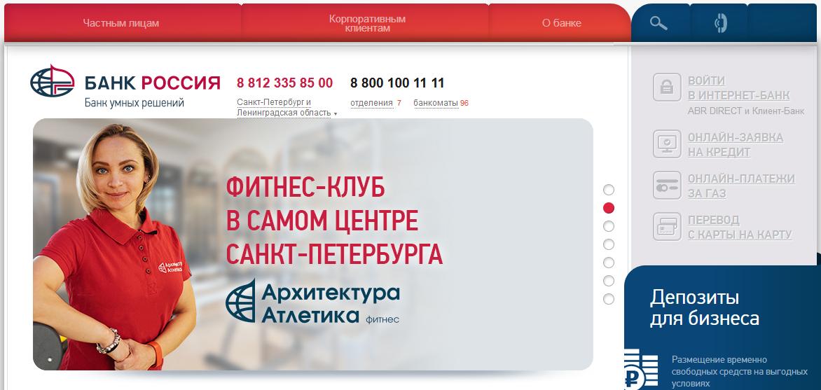 Главная страница официального сайта Банка России