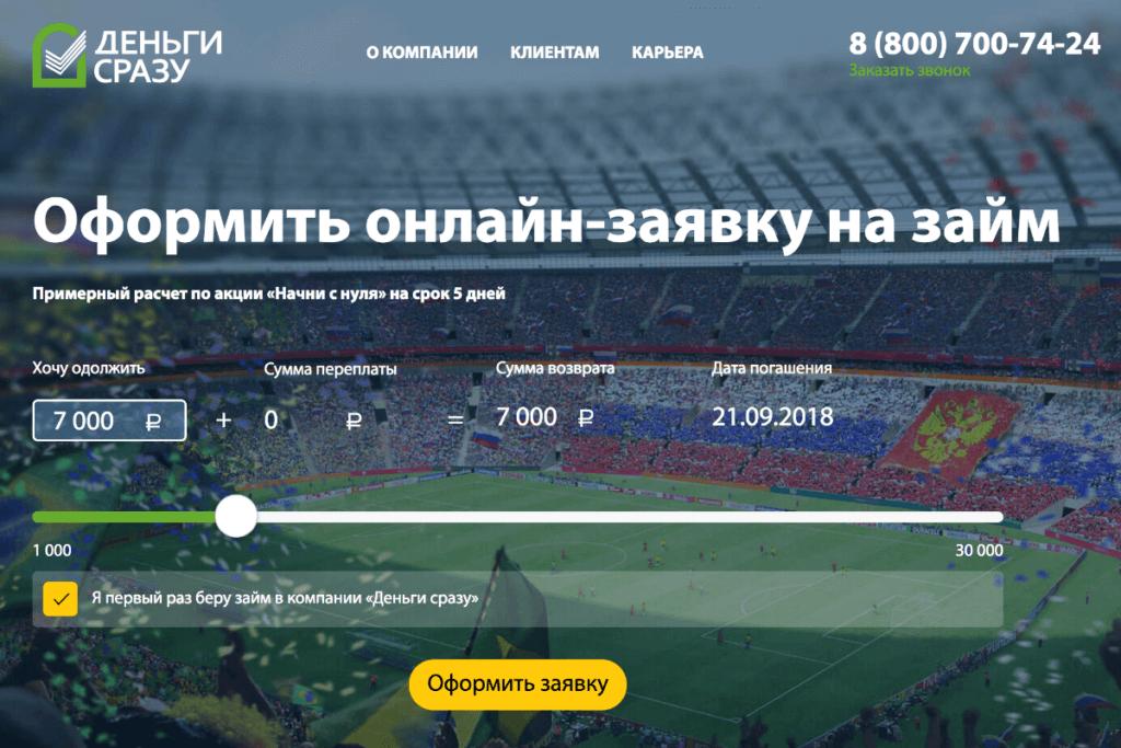 Главная страница официального сайта Деньги сразу