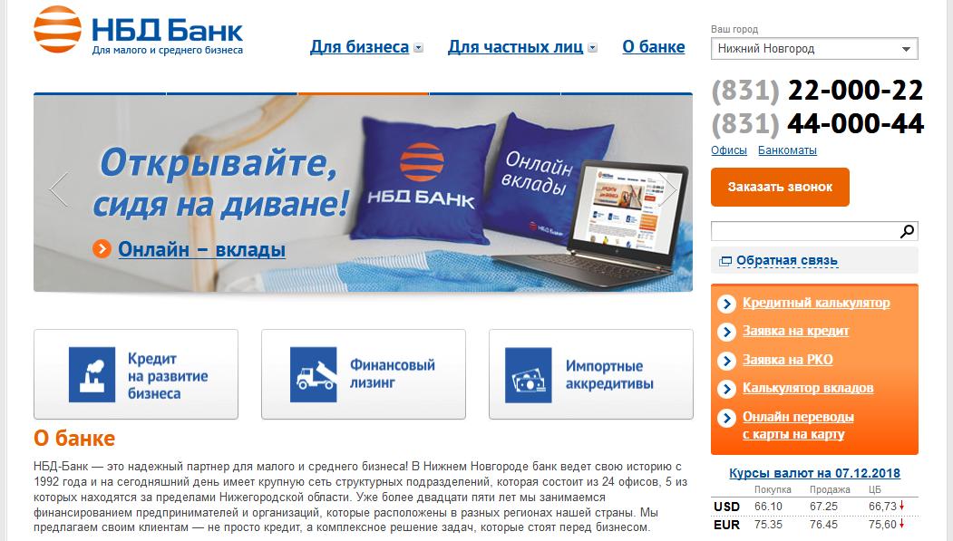 Главная страница официального сайта НБД Банка