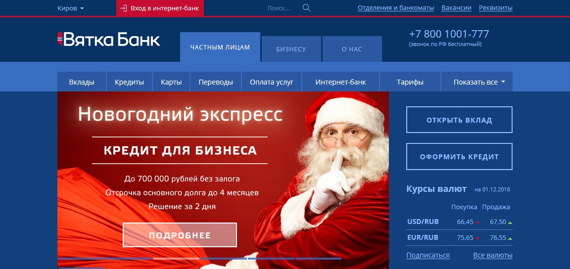 Главная страница официального сайта Норвик Банка