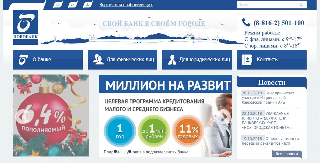 Главная страница официального сайта Новобанка